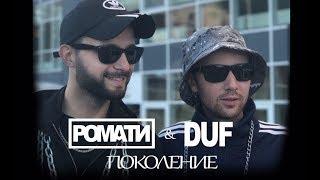 РОМАТИ и DUF - Поколение (Пародия на клип Тимати и Гуф - Поколение) BACKSTAGE