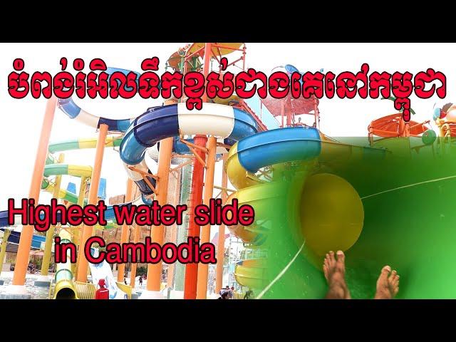 Highest water slide in Cambodia - បំពង់រំអិលទឹកខ្ពស់ជាងគេនៅកម្ពុជា - សួនទឹក Garden City Water Park