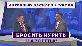 Как бросит курить  Интервью Василия Шурова каналу МИР 24  Кодировка от курения в Москве