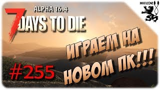 ТЫСЯЧИ РЕЦЕПТОВ ► 7 Days To Die. Alpha 16.4 ► #255