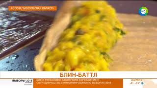 Блин - баттл: Русский Блин VS Индийский. Эфир от 15.02.18