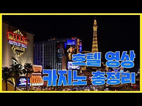 따식이의 호텔영상 카지노 총정리