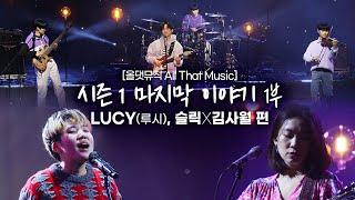 [올댓뮤직 All That Music] 시즌 1 마지막 이야기 1부 LUCY(루시), 슬릭X김사월 편 스페셜…