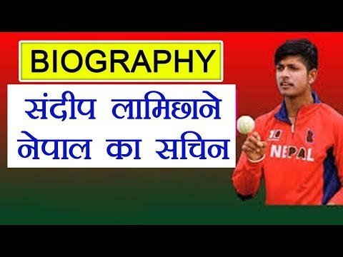 Sandeep Lamichhane Sachin of Nepal, unknown facts , Life Style and Income | वनइंडिया हिंदी