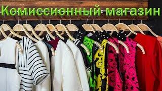 Комиссионный магазин в Красноярске   М.Н. Юдина