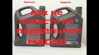 видео Как отличить поддельное моторное масло от оригинала?