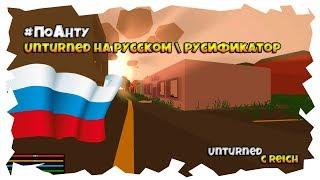 ПоАнту Unturned на русском. Установка русификации на Unturned Локализации