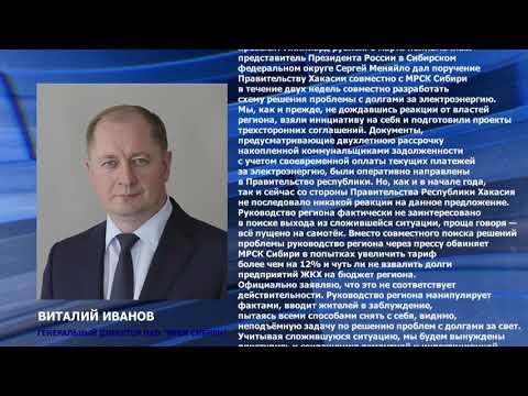 Долги: Заявление генерального директора МРСК Сибири Виталия Иванова - Абакан 24
