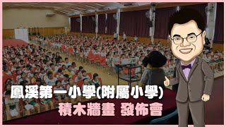 Publication Date: 2020-04-29 | Video Title: 鳳溪第一小學 (附屬小學) 發佈會