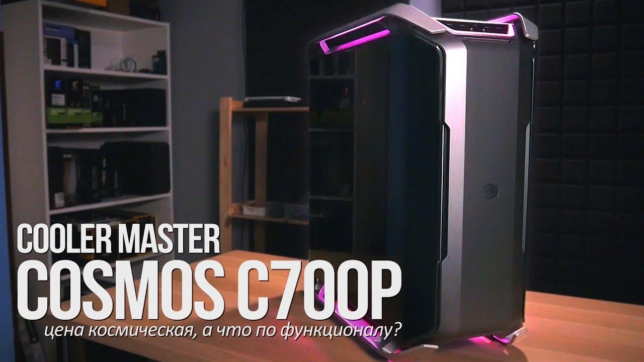 CoolerMaster Cosmos C700P - цена космическая, а что по функционалу?