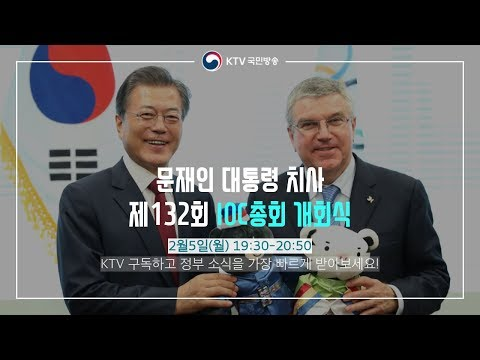 문재인 대통령 축사 제132회 IOC(국제올림픽위원회) 총회 개회식 - 백현, 빅스 축하공연