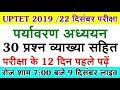 CTET 2019 8 December exam maths 500 most important question Hindi mein with full explanation live by