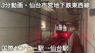 [3分動画]〜仙台市営地下鉄東西線編〜 国際センター駅→仙台駅