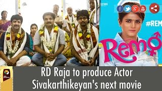 RD Raja to produce Actor Sivakarthikeyan's next movie