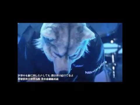 Man With A Mission: Rain Of July
