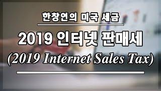 한창연의 미국 세금 - 2019 인터넷 판매세 (Int…