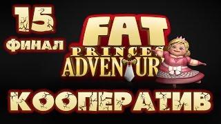 Fat Princess Adventures - Кооператив - Прохождение игры на русском [#15] ФИНАЛ