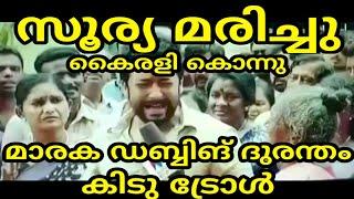 സൂര്യ മരിച്ചു കൈരളി കൊന്നു🙄 surya ngk dubbing kairali troll malayalam after mariyede ammede song dj