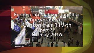 Кантонская Ярмарка Canton Fair 119 3-я сессия Товары для спорта(, 2016-05-06T16:46:18.000Z)