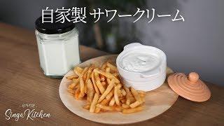 自家製サワークリーム手作りヨーグルトのように簡単/サワークリーム作り方 [Sour Cream]