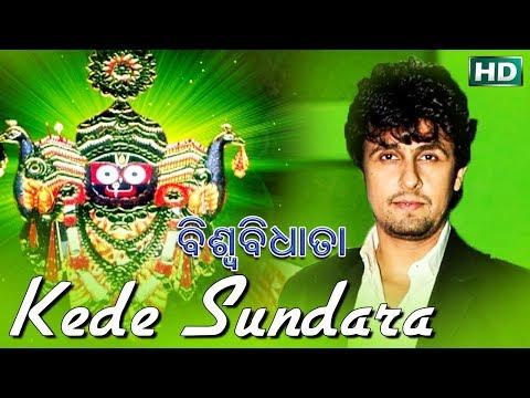 KEDE SUNDARA କେଡେ ସୁନ୍ଦର | Album- Biswa Bidhata | Sonu Nigam | SARTHAK MUSIC