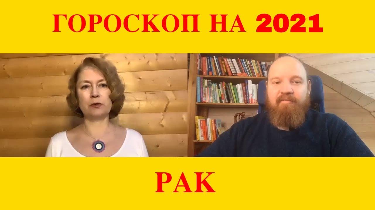Гороскоп Рак 2021 год. Астропрогноз. Внимание! Уран 2022!