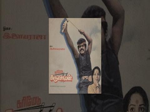 Karimedu Karuvayan Tamil Full Movie : Vijayakanth, Nalini