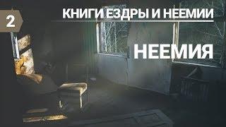 Субботняя школа (СШ АСД) Урок №2 Неемия
