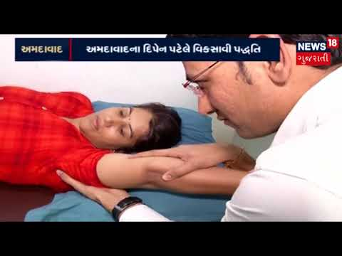 News 18 Gujarati World Physiotherapy Day, Know Dr Dipen Patel's Neno Current & Cold Laser Treatment