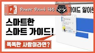 파워포인트 (Power point) 365 강좌 #016 스마트 가이드(Smart Guide) 알아보기