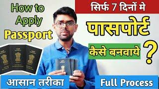 How to Apply for Passport in 2020 | 7 दिनों में पासपोर्ट कैसे बनवाये | Passport Kaise | Full Process
