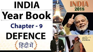India Yearbook 2018 - Chapter 9 DEFENCE - Expected Questions explained in Hindi - UPSC/SSC/Railways