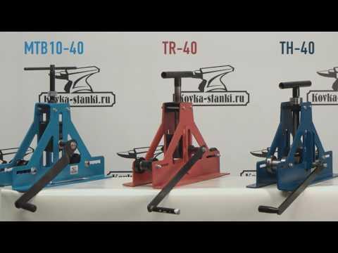 Ручной трубогиб MTB10-40: сравнение с трубогибами других производителей