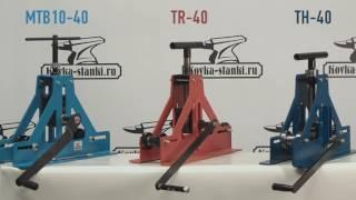 Ручной трубогиб MTB10-40: сравнение с трубогибами других производителей(Описание, цена ..., 2016-06-01T10:16:48.000Z)