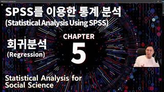 사회과학통계 시즌3 chapter5 [SPSS를 이용한…