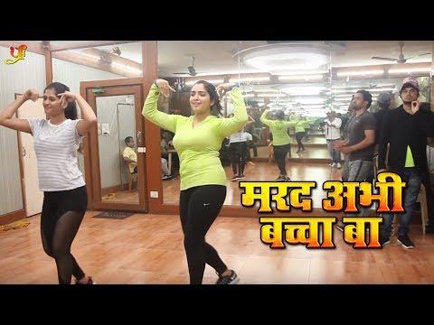 #Amarpali Dubey - Marad Abhi Baccha Ba - मरद अभी बच्चा बा - Khesari Lal - Bhojpuri Dance Songs 2018