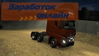 Euro Truck Simulator 2   Онлайн Европа