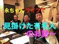 浅草の永ちゃんねる vol.13