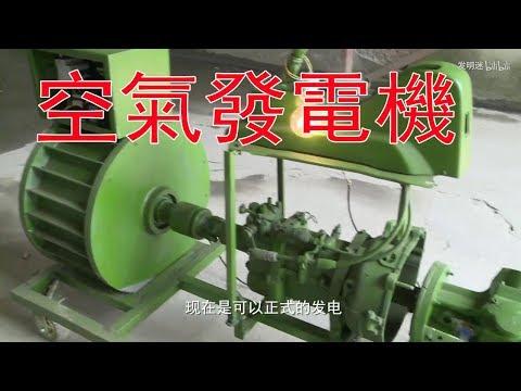 機電維修工發明空氣發電機,無污染瞬間發電,可輸出3種標準電流【發明迷】