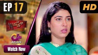 Pakistani Drama   GT Road - Episode 17   Aplus Dramas   Inayat, Sonia Mishal
