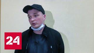 Пранкер, отправивший женщину в реанимацию, нанял трех адвокатов - Россия 24