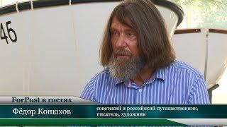 ForPost в гостях у путешественника Фёдора Конюхова