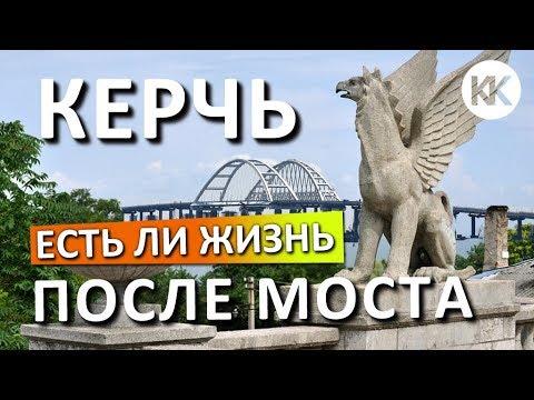 Крым 2019. Керчь.