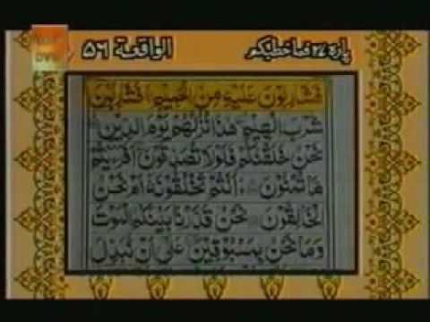 Surah Waqiah with urdu translation