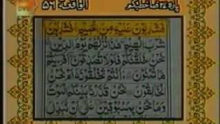 Surah Waqiah with urdu translation
