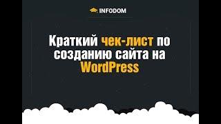 видео Универсальный шаблон для создания сайтов на WordPress