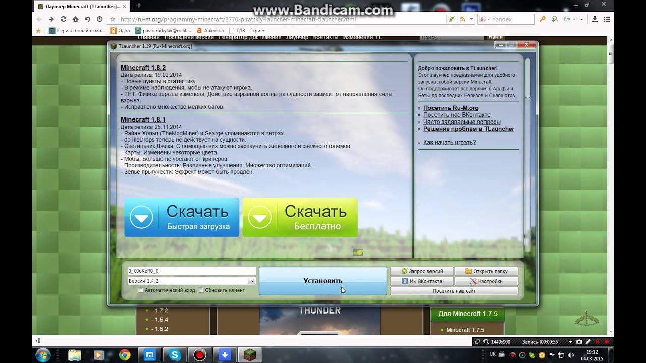 Скачать Tlauncher Майнкрафт 1.5.2