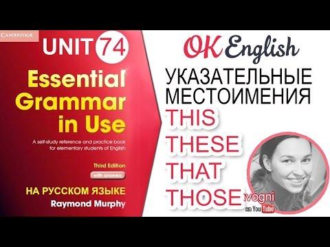 Unit 74 Указательные местоимения THIS, THESE, THAT, THOSE. Уроки английского для начинающих.