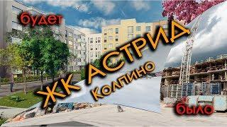 видео Все новостройки в Колпинский