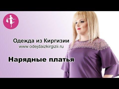 Нарядные платья к праздникам | Одежда из Киргизии